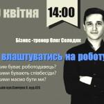 Олег Солодяк