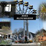 До 30-річчя Чорнобильської трагедії