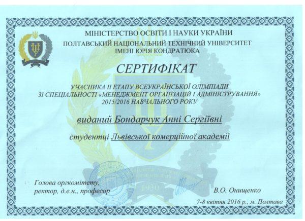 II тур Всеукраїнської Олімпіади