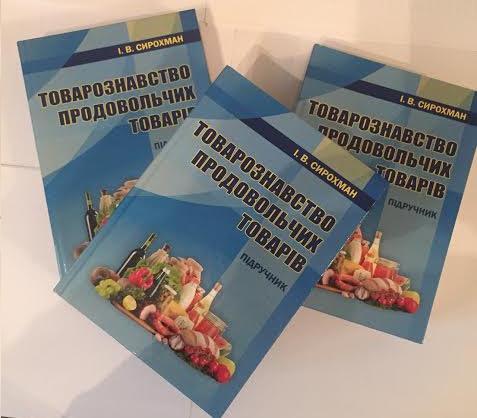 підручник «Товарознавство продовольчих товарів»