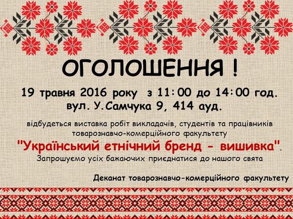 Вишивка - український етнічний бренд