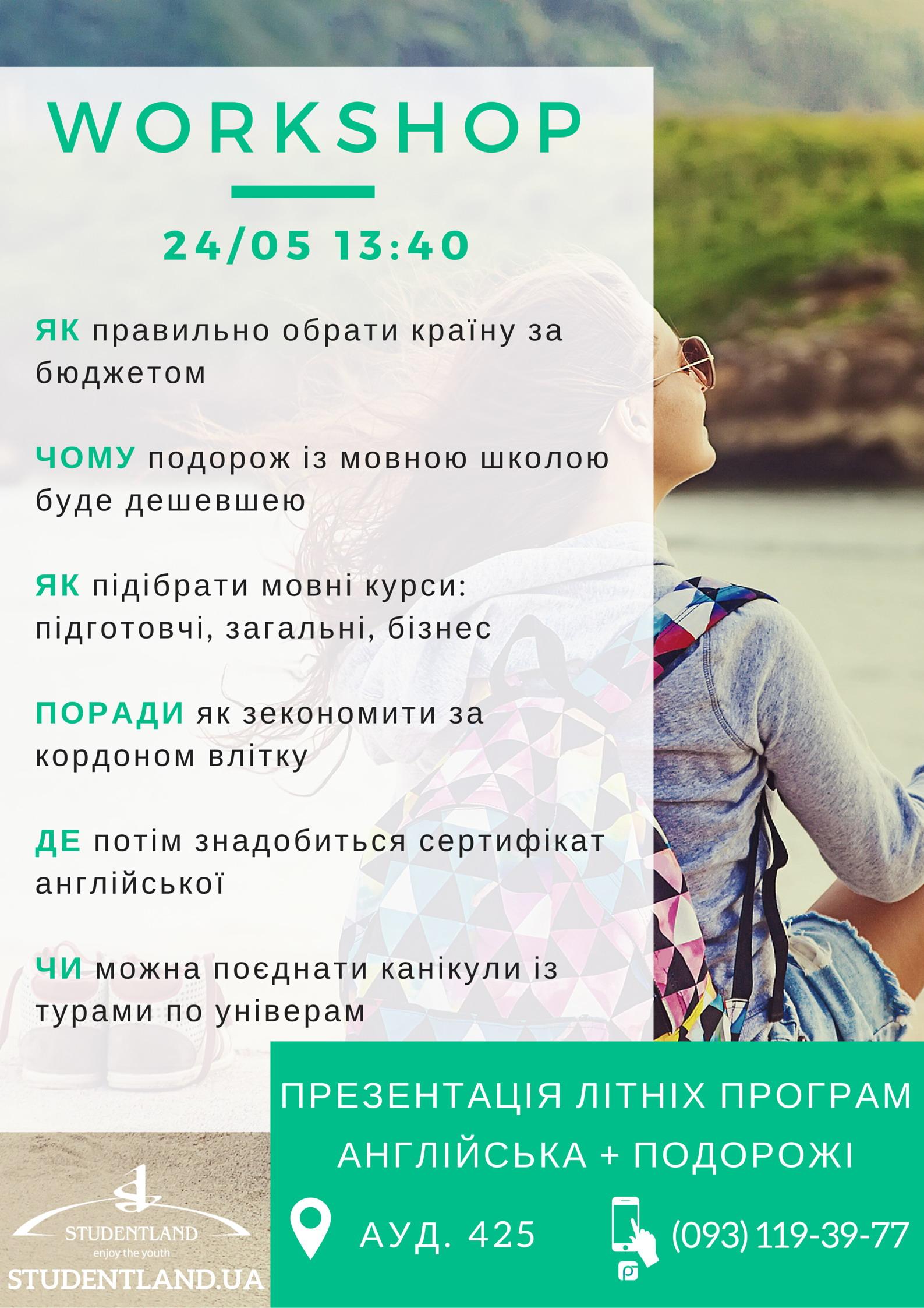 Корисний воркшоп «Плануємо літо: подорожуємо та вчимо англійську»