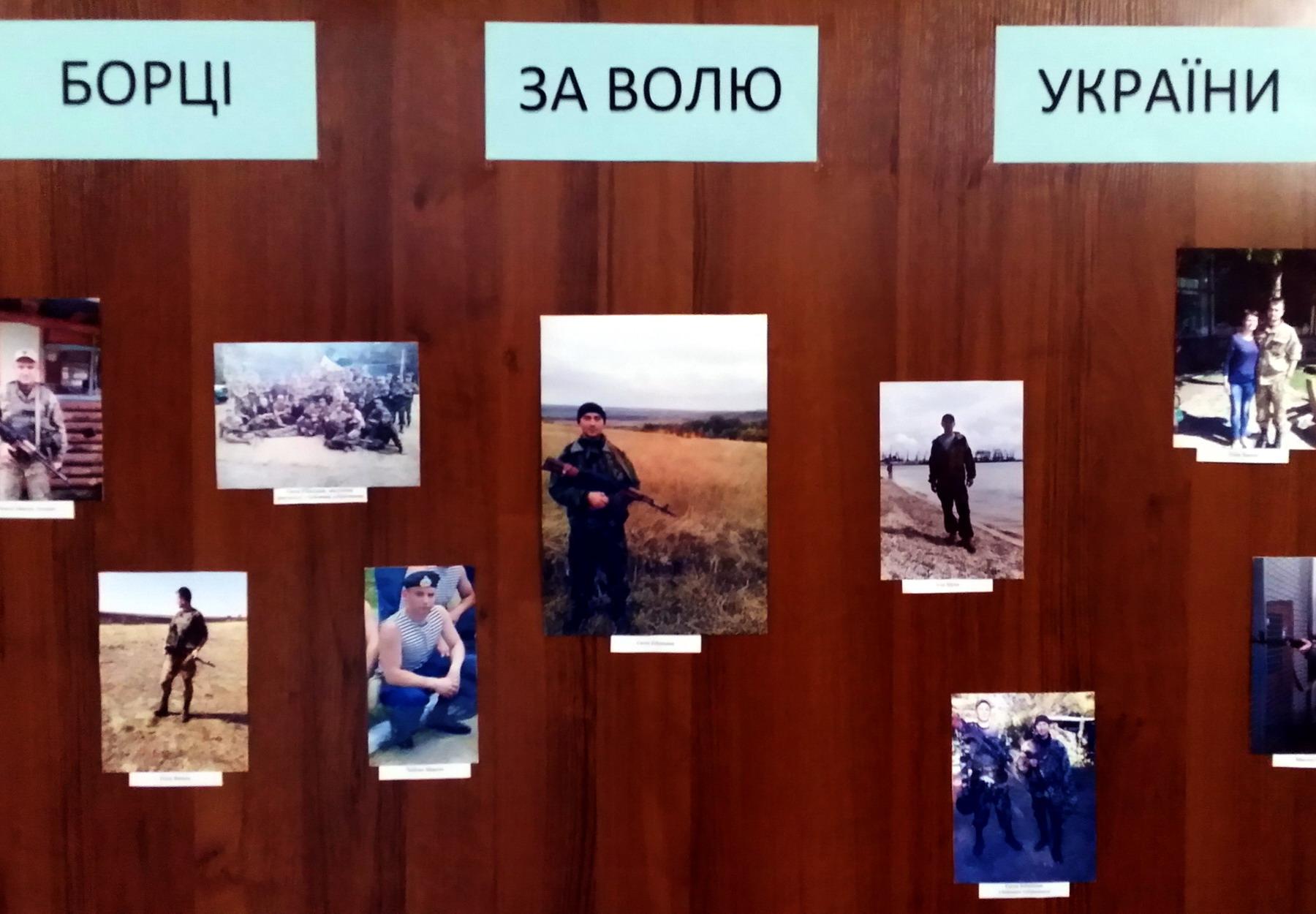 борцям за волю України
