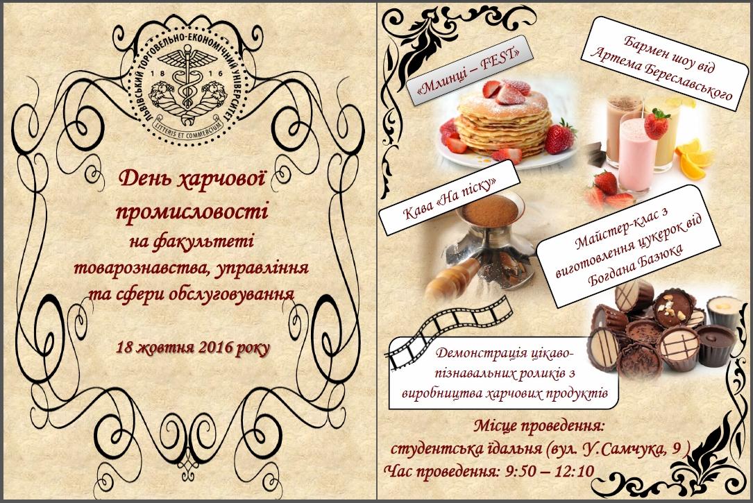 День харчової промисловості