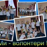 Ми – волонтери!