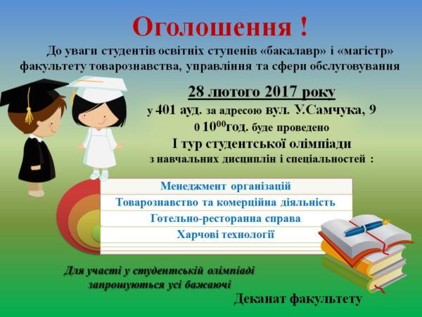 Запрошуємо студентів до участі в Олімпіаді!