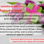 Зі святом весни - дорогі жінки!