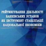 Куцик П.О., Миронов Ю.Б., Башнянин Г.І. Рейтингування діяльності банківських установ як інструмент стабілізації національної економіки