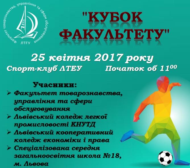 Кубок факультету