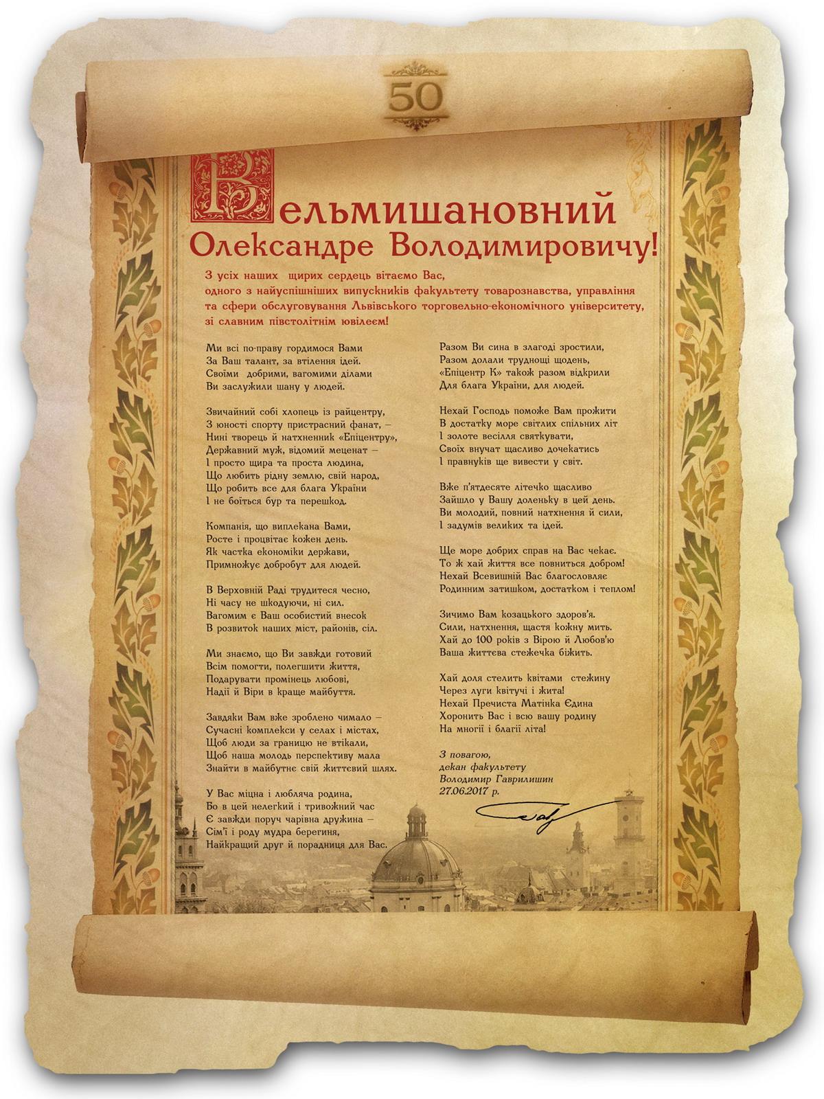 Вітаємо з ювілеєм Герегу Олександра Володимировича!
