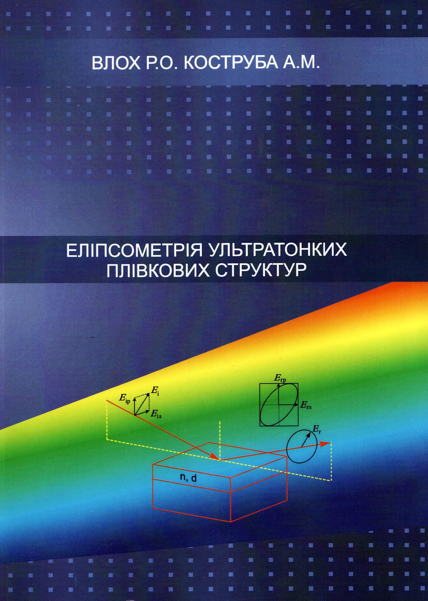 Еліпсометрія ультратонких плівкових структур