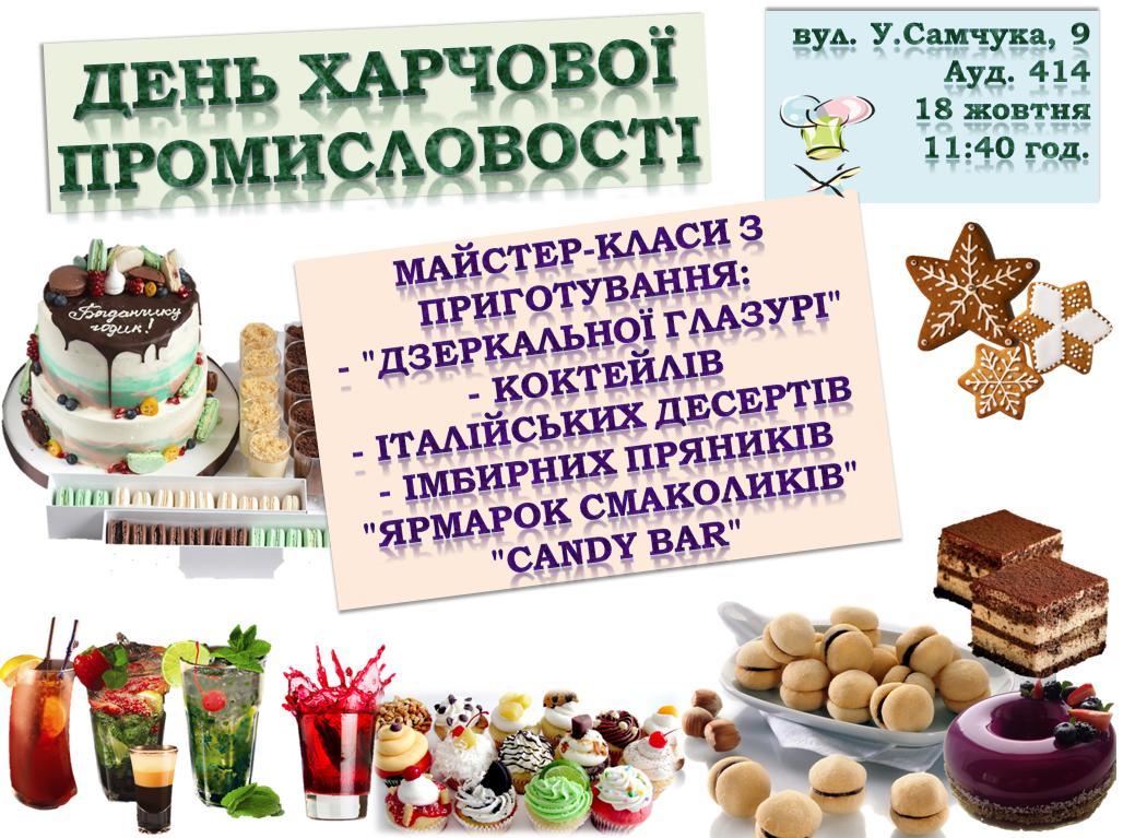 Запрошуємо на День харчової промисловості!