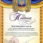 Конкурс дипломних робіт магістрів з підприємництва