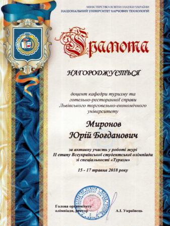 Миронов Юрій Богданович