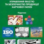 Управління якістю та безпечністю продукції харчової галузі