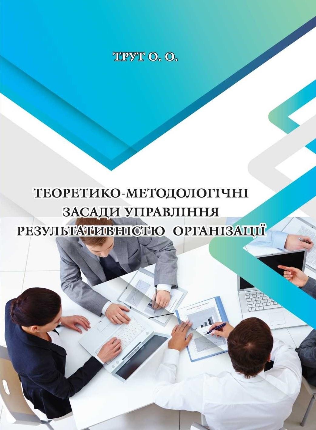 Теоретико-методологічні засади управління результативністю організації