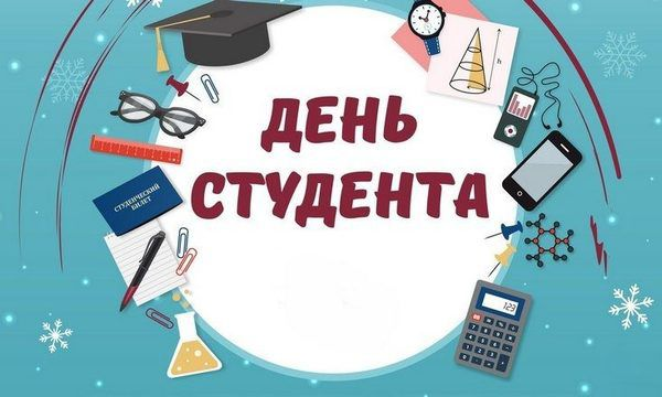 Вітаємо з Днем студента!