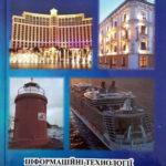 Інформаційні технології та системи індустрії гостинності
