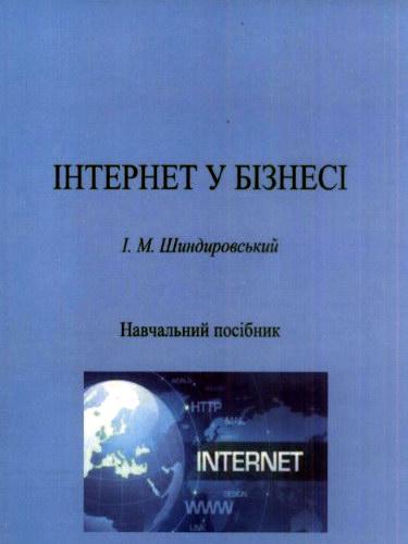 Інтернет у бізнесі