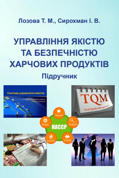 Управління якістю та безпечністю харчових продуктів