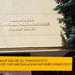 Дні Європейської спадщини у Львівському торговельно-економічному університеті