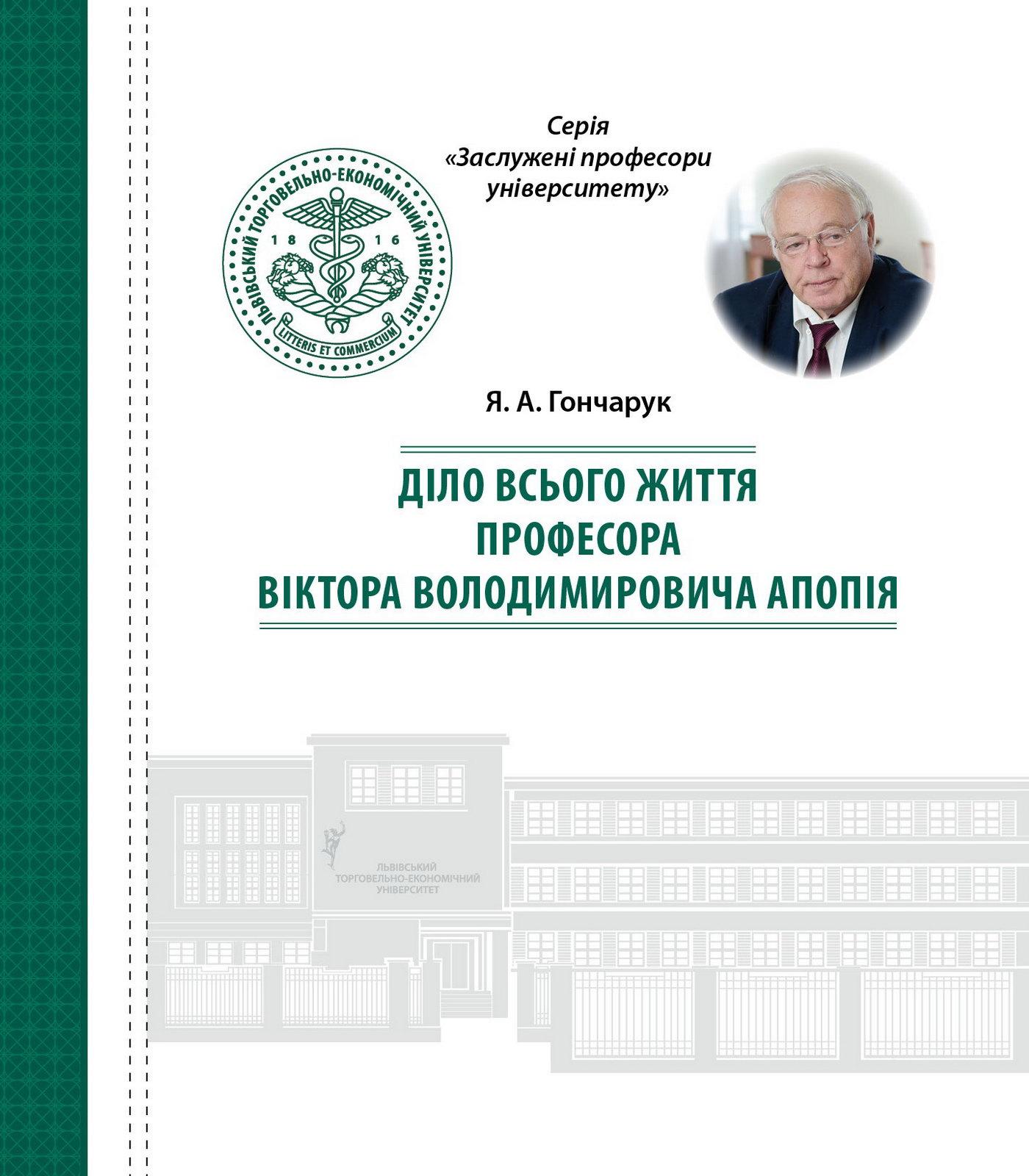 Діло всього життя професора Віктора Володимировича Апопія
