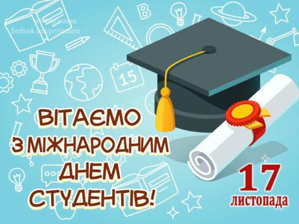Вітаємо з Міжнародним Днем Студента