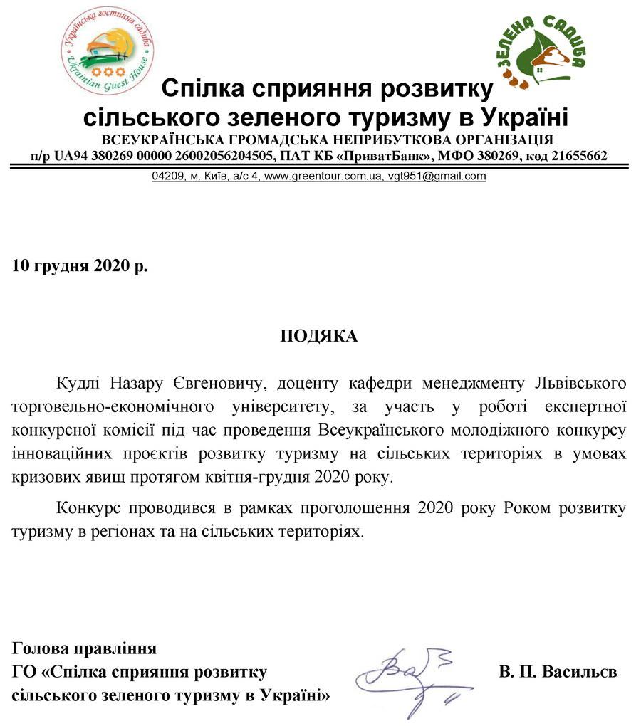 Подяка доценту кафедри менеджменту Кудлі Н.Є.
