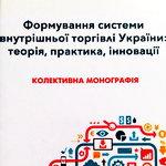 Формування системи внутрішньої торгівлі України: теорія, практика, інновації