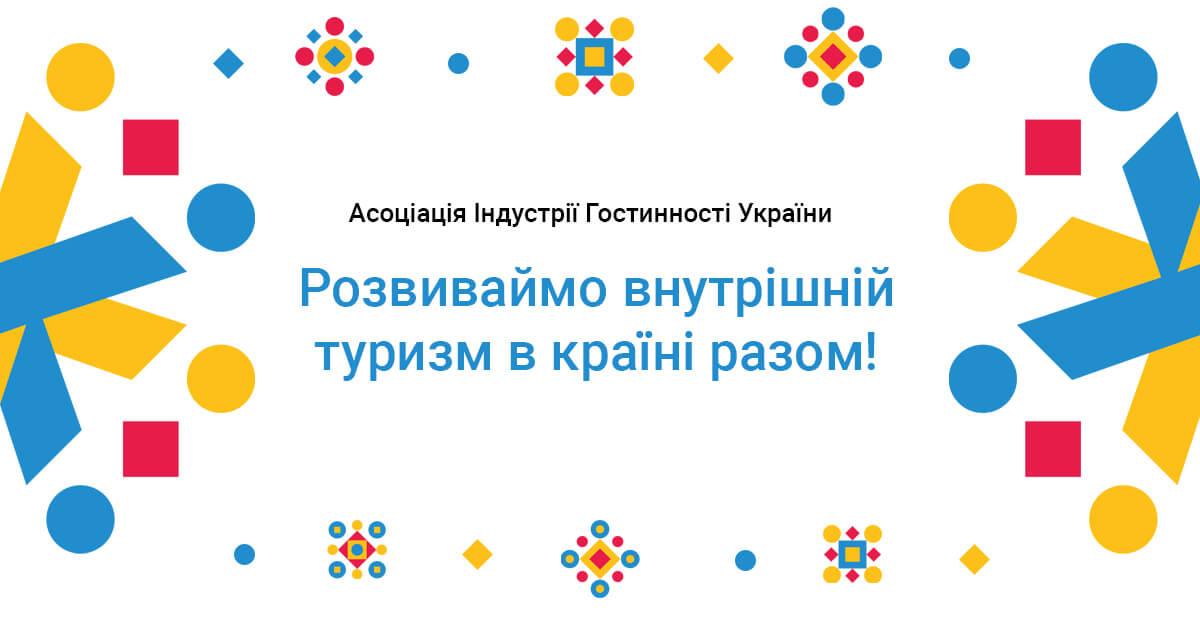 Асоціація Індрустрії Гостинності Україні