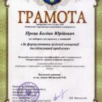 Перемога в конкурсі студентських кваліфікаційних робіт