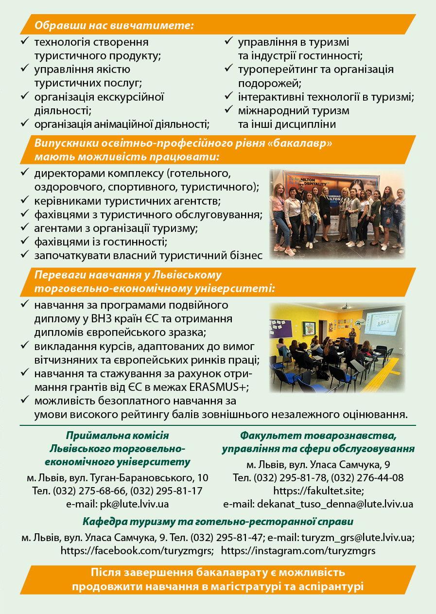 Організація управління туризмом та індустрією гостинності