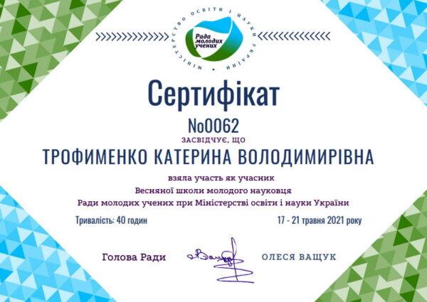 Катерина Трофименко