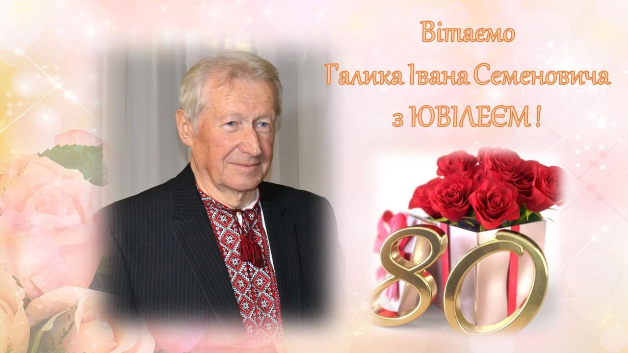 Вітаємо з Ювілєєм Галика Івана Семеновича!