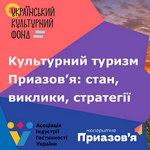 Культурний туризм Приазов'я: стан, виклики та стратегії